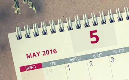Les Jours De La Semaine En Hebreu Eclairages Hebraiques Par